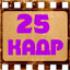 Скачать 25 кадр бесплатно
