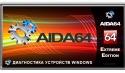 Aida64 скачать бесплатно русская версия