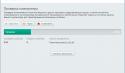Kaspersky Security Scan сканирование
