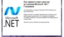 Установка Microsoft .NET Framework