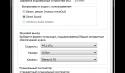 uickTime Alternative окно настройки аудио.