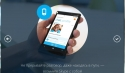 русская версия Скайп скачать бесплатно