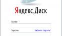 Вход в Яндекс.Диск