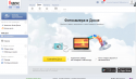 Диски в программе Яндекс.Диск